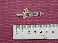 Украшение металлическое для одежды оптом
