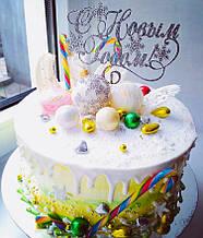 Топер С Новым годом, Новогодние топпера в торт 2019 Серебристый