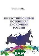 Минкаил Сулейманов Инвестиционный потенциал экономики России