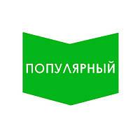 Пакет наполнения и продвижения «ПОПУЛЯРНЫЙ» для сайта созданного на портале Prom.ua