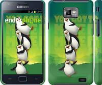"""Чехол на Samsung Galaxy S2 i9100 Мадагаскар. Пингвины """"772c-14"""""""