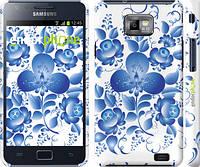 "Чехол на Samsung Galaxy S2 i9100 Гжель ""251c-14"""