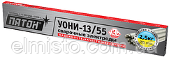 Сварочные электроды Патон УОНИ-13/55 3 мм  пачка 2,5 кг (з-д Патон)