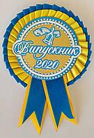 Выпускник 2020. Значок выпускника (желто-голубой)