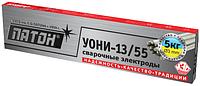 Сварочные электроды Патон УОНИ-13/55 3 мм  пачка 5,0 кг (з-д Патон)