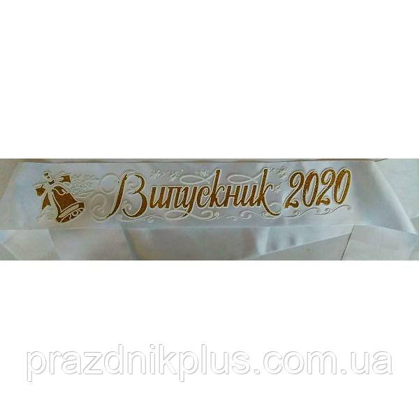 Лента Выпускник 2020 (атлас белый золото)