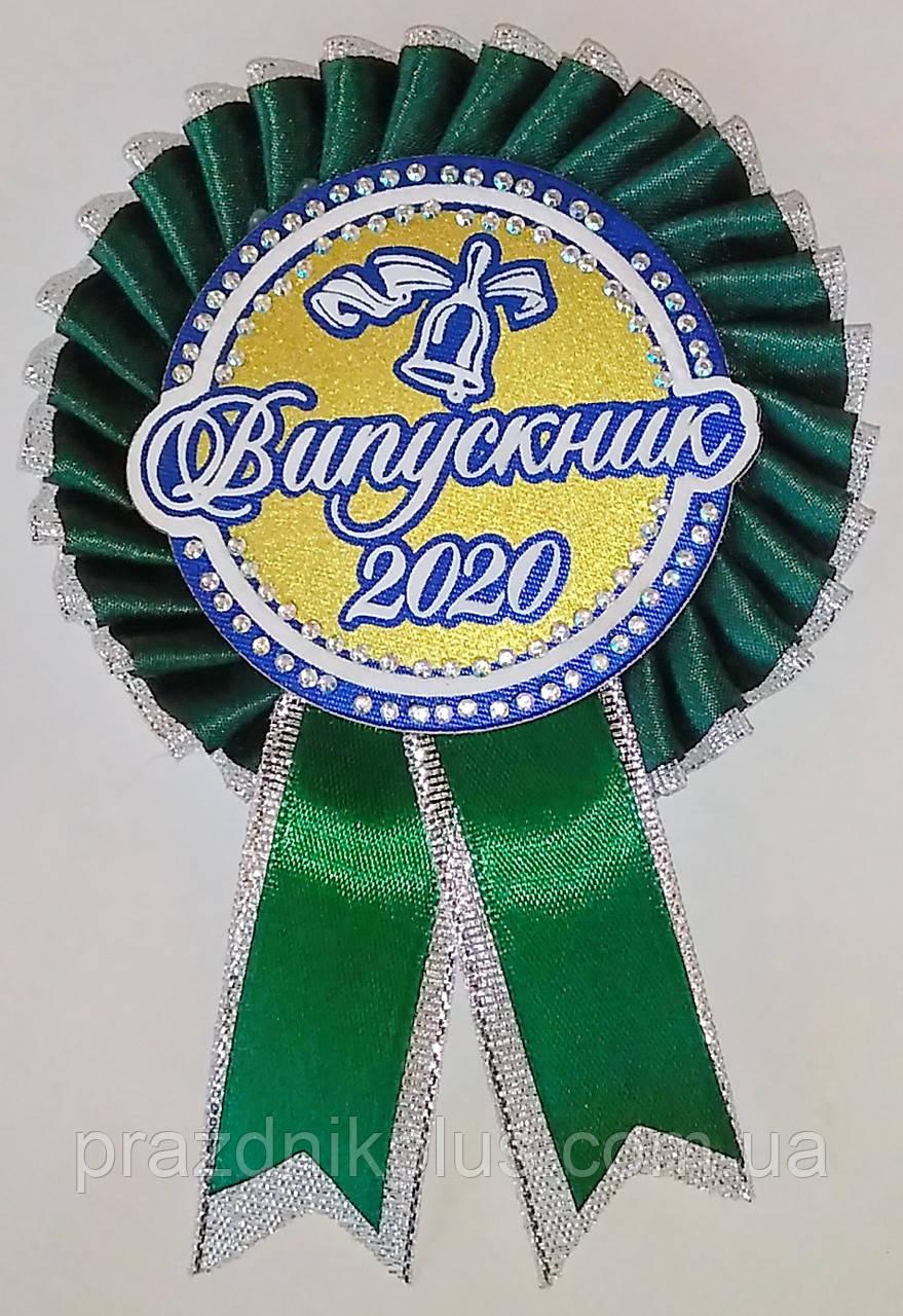 Выпускник 2020. Значок выпускника (зеленый)