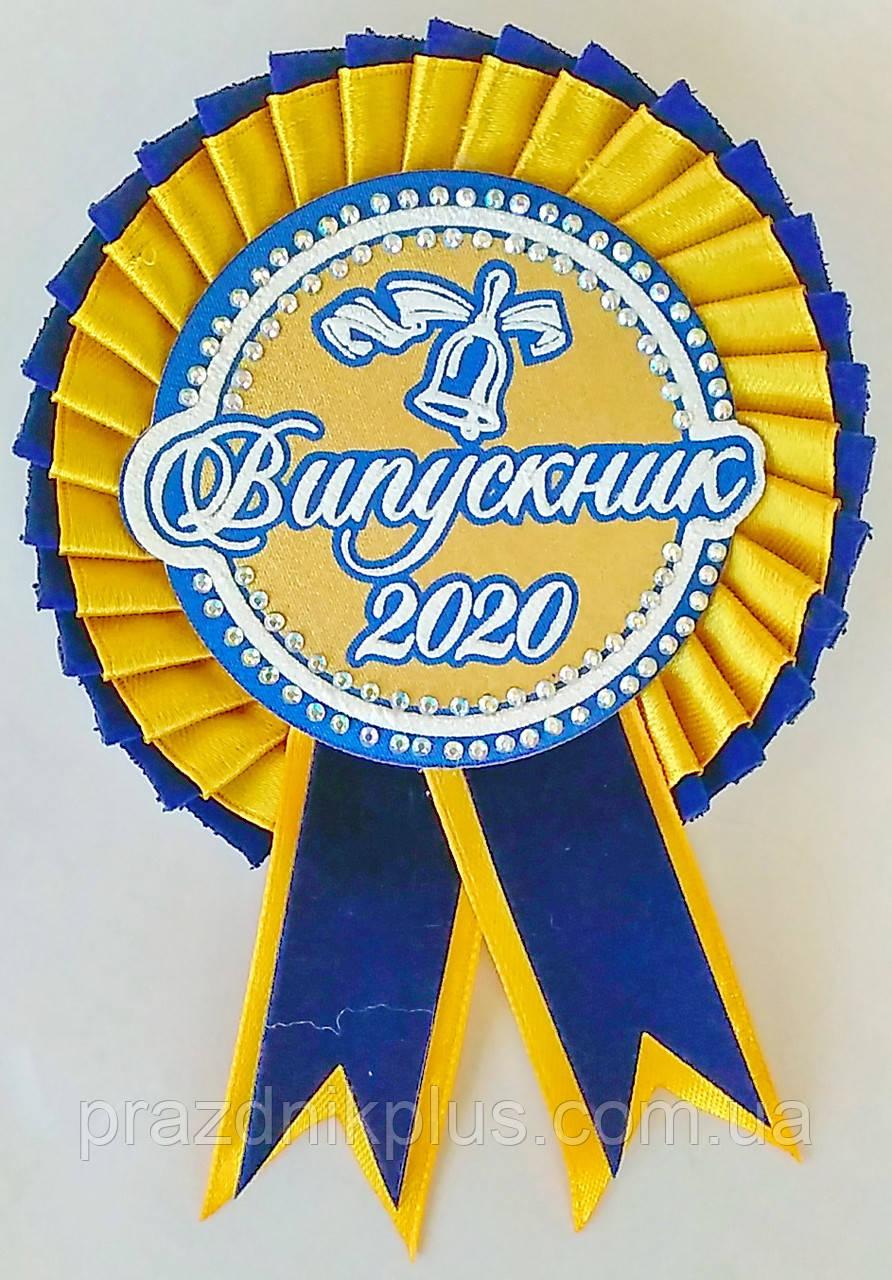 Выпускник 2020. Значок выпускника (желто-синий)