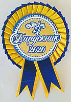 Выпускник 2020. Значок выпускника (желто-синий), фото 1