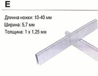 Скоба Prebena тип E для пневмопистолета, ширина 5,7 мм