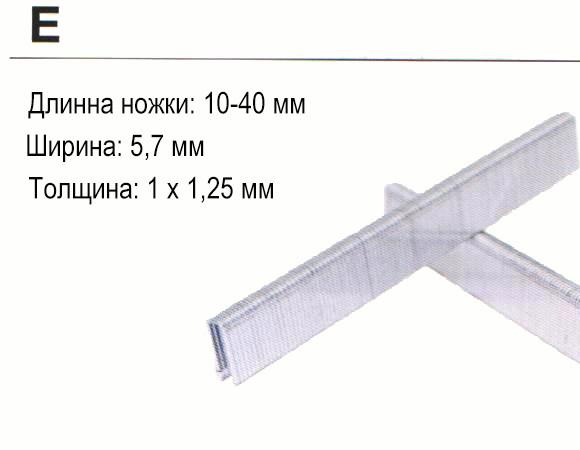 Скоба для пневмопистолета Prebena E