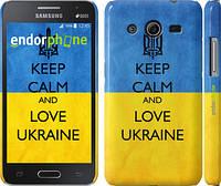 "Чехол на Samsung Galaxy Core 2 G355 Keep calm and love Ukraine v2 ""1114c-75"""