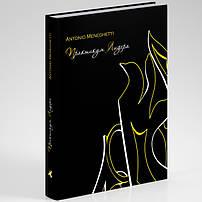 Книги Антонио Менегетти ОНТОПСИХОЛОГИЯ