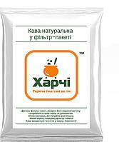 Кофе Harchifood Кава натуральна у фільтр-пакеті, Харчі ТМ SKU_16317