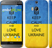 "Чехол на HTC One M8 Keep calm and love Ukraine v2 ""1114c-30"""