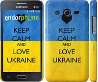 "Чехол на Samsung Galaxy Core 2 G355 Keep calm and love Ukraine ""883c-75"""