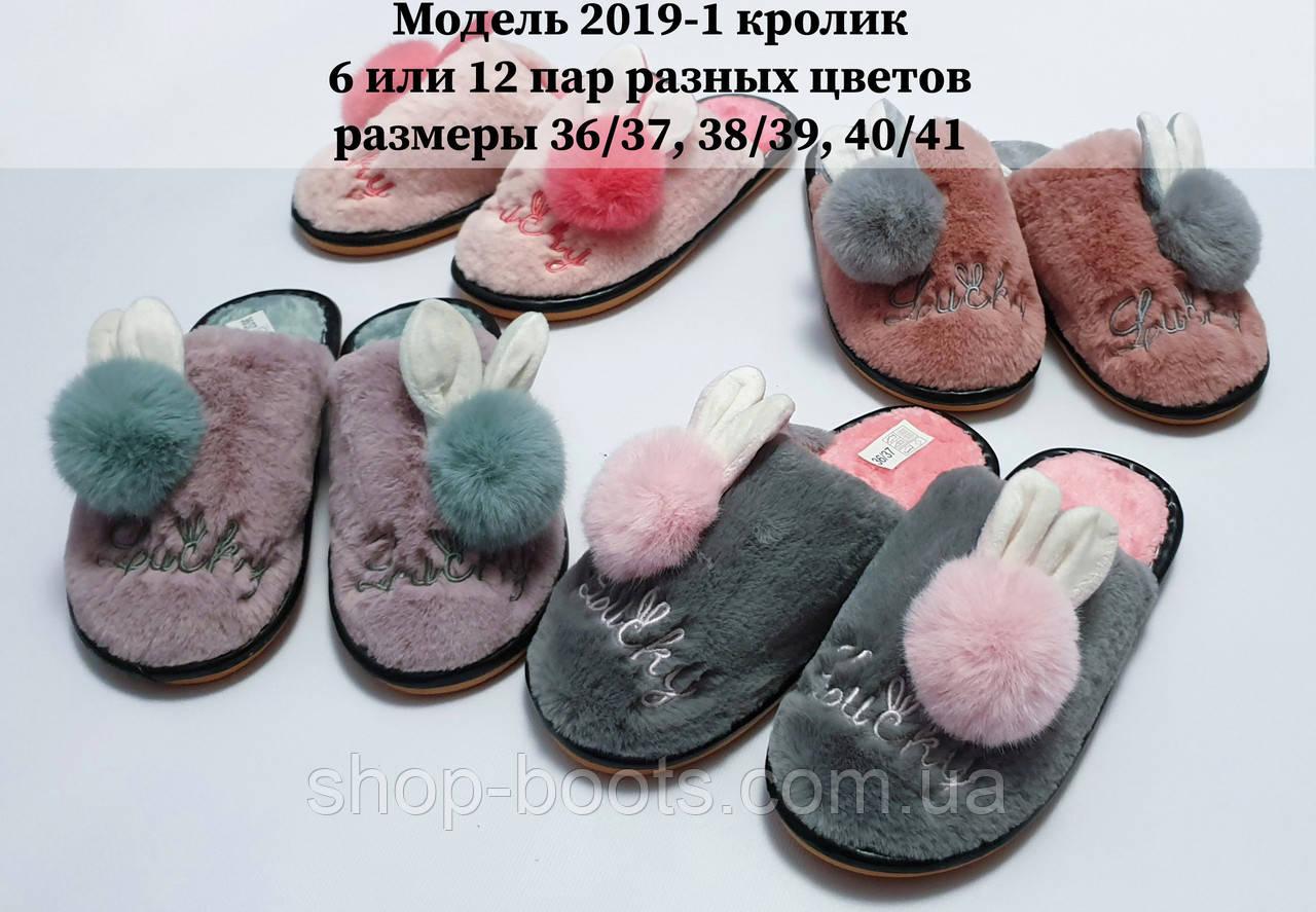 Жіночі тапочки оптом. 36-41рр. Модель тапочки 2019-1 кролик
