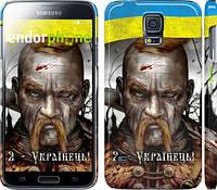 "Чехол на Samsung Galaxy S5 Duos SM G900FD Козак-Украинец ""1150c-62"""
