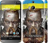 """Чехол на HTC One M8 dual sim Козак-Украинец """"1150c-55"""""""