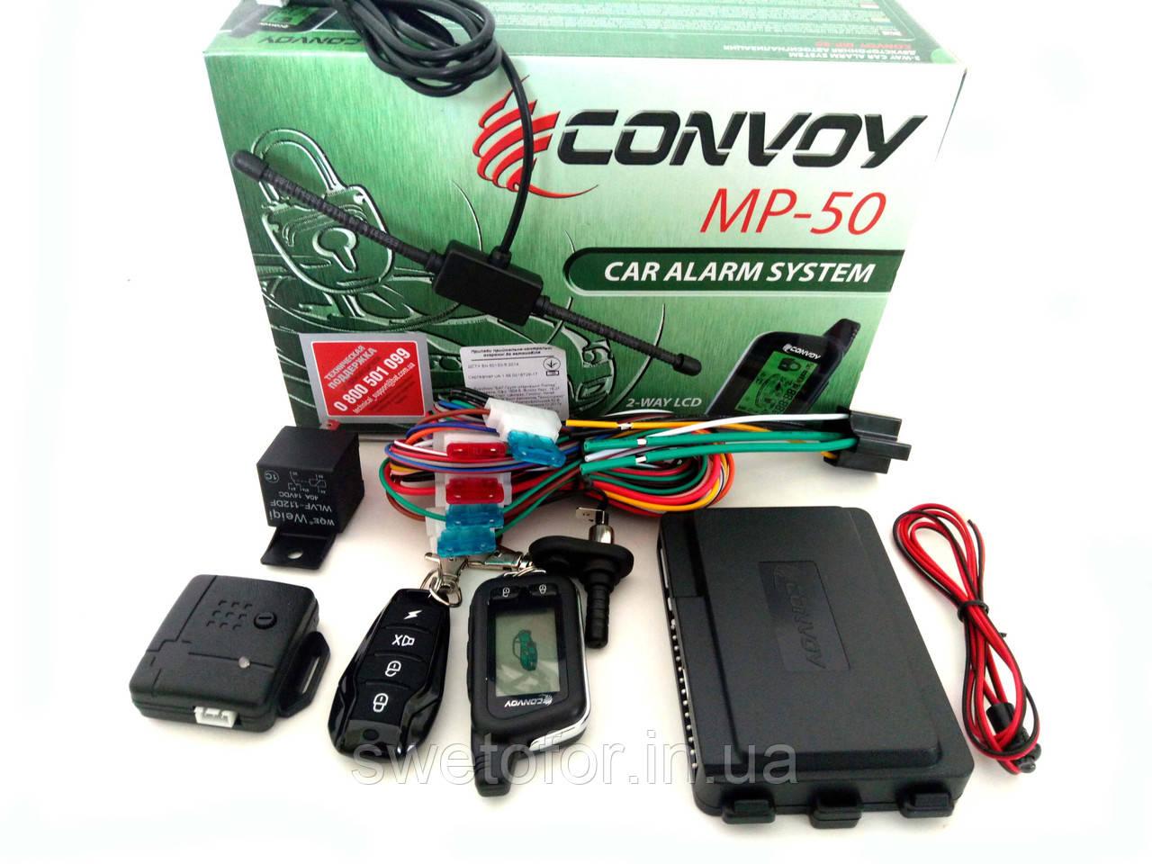 Двухсторонняя сигнализация Convoy MP-50 LCD