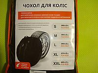 Чехол запасного колеса R15-R18