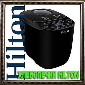 Хлебопечки HILTON