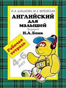 Английский для малышей. Рабочая тетрадь И. А. Шишкова