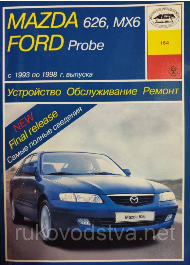 Книга Mazda 626, MX6, Ford Probe 1993-1998 бензин Устройство, обслуживание, ремонт