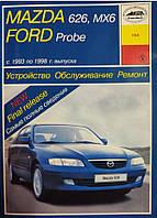 Книга Mazda 626, MX6, Ford Probe 1993-1998 бензин Устройство, обслуживание, ремонт, фото 1