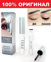 Feg Eyelash Enhancer средство для роста ресниц  ОРИГИНАЛ с голограммой
