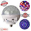 Диско-шар Musik Ball E27 (в патрон) 997 BT