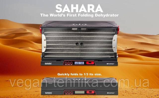 Складной дегидратор Brod & Taylor SAHARA DR-720S