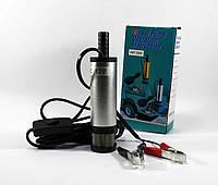 Электро насос для перекачки Дизельного топлива 12V погружной насос 12 вольт