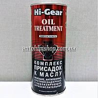 HI-GEAR Комплекс присадок Oil Treatment в моторное масло для неизношенного двигателя на 5л 444мл