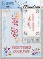 Паперова схема для вишивки пасхального рушника