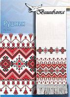 Паперова схема для вишивки традиційного рушника