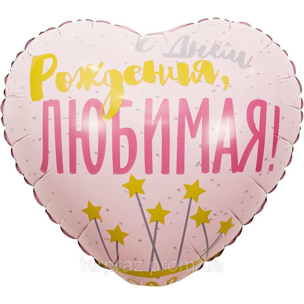 """Фольгированные шары с рисунком  18"""" рус др любимая звезды"""