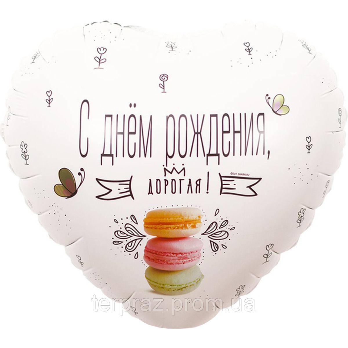 """Фольгированные шары с рисунком 18"""" рус др дорогая macaron"""