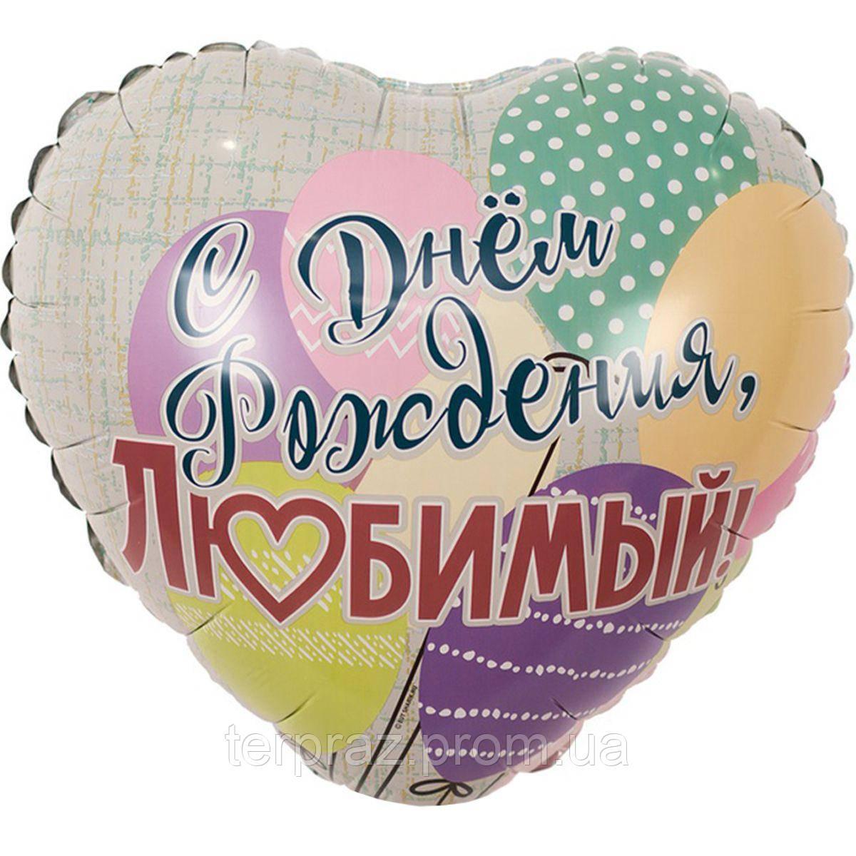 """Фольгированные шары с рисунком  18"""" рус др любимый шары"""