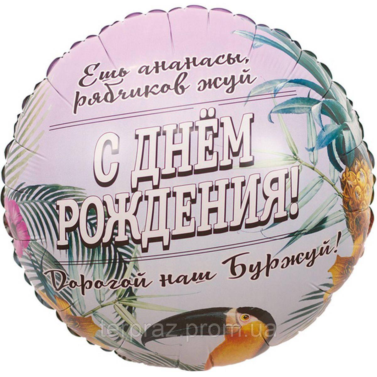 """Фольгированные шары с рисунком  18"""" рус др дорогой наш буржуй"""