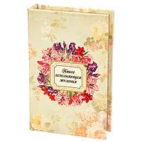 "Книга-сейф ""Исполняющая желания"" 26х17х5 см. с ключом"