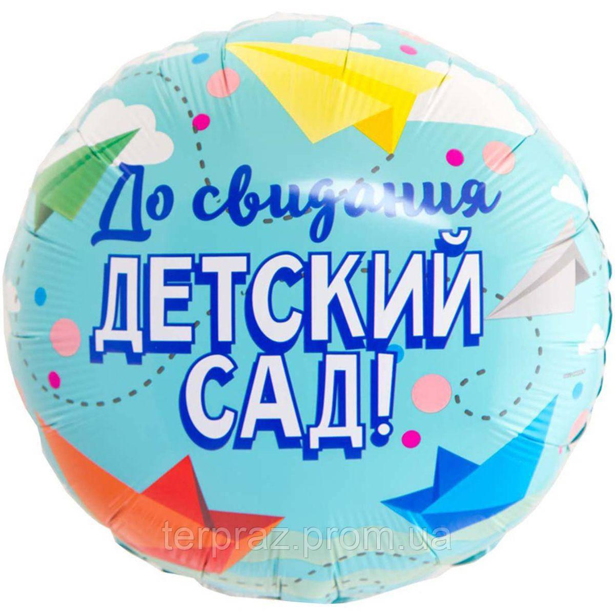 """Фольгированные шары с рисунком 18"""" рус до свидания детский сад"""
