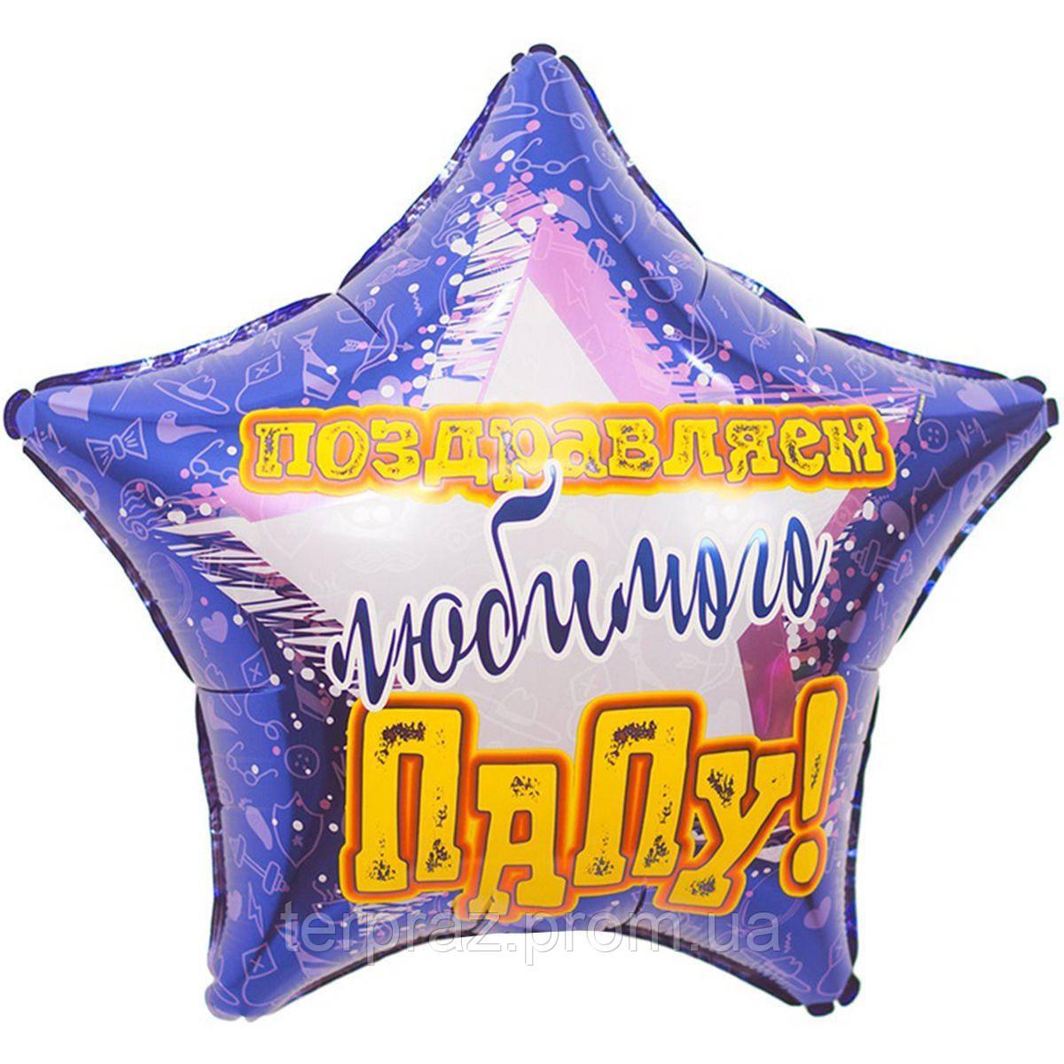 """Фольгированные шары с рисунком  18"""" рус поздравляем любимого папу"""