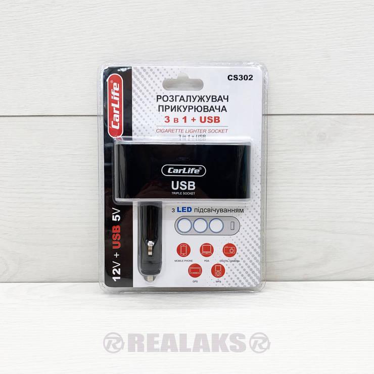 Авторазветвитель прикурювача CarLife CS302 3 виходи + USB, фото 2