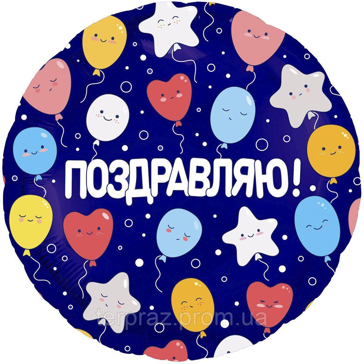 """Фольгированные шары с рисунком  18"""" рус поздравляю шарики"""