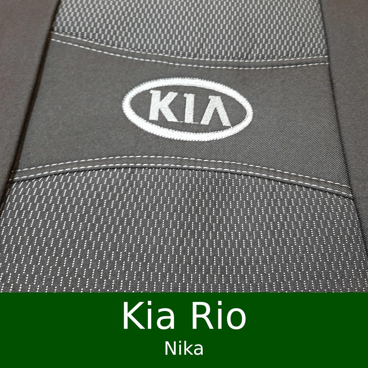 Чехлы на сиденья Kia Rio II, III (Nika)