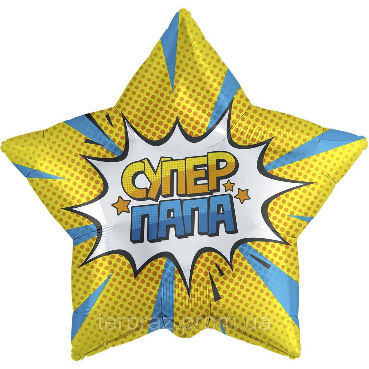 """Фольгированные шары с рисунком  18"""" рус супер папа звезда желтая"""