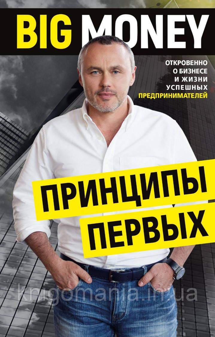 Принципы первых. Евгений Черняк.