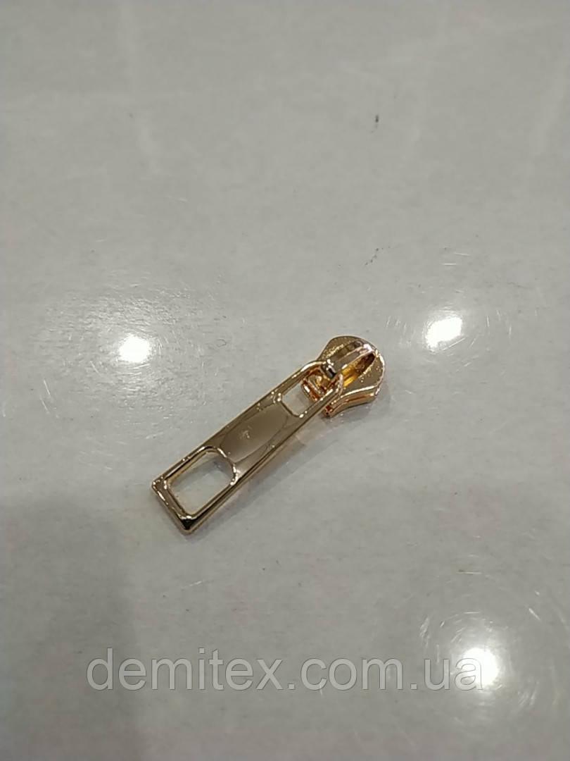 Бегунок сумочный без фиксатора на металлическую молнию №5 золото