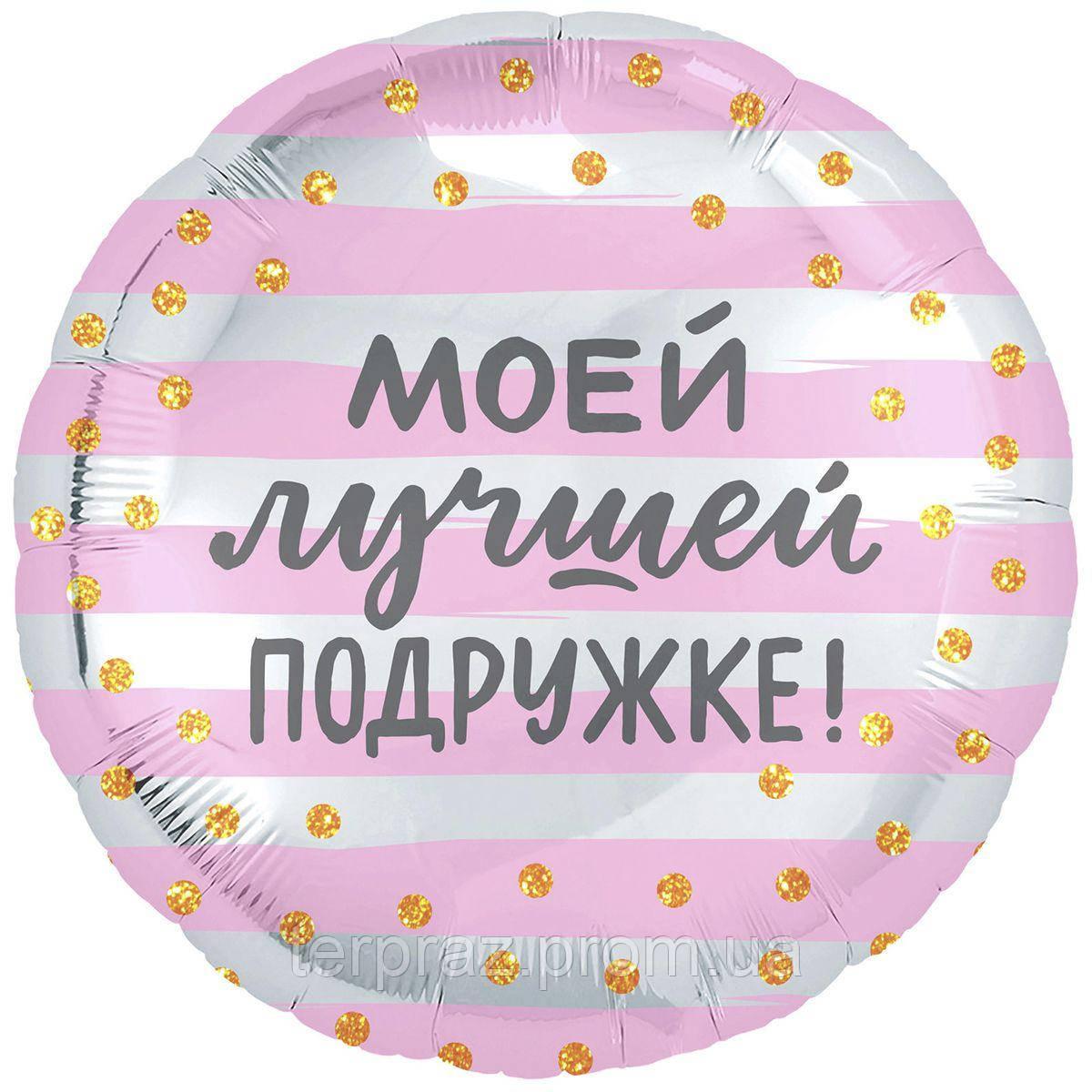 """Фольгированные шары с рисунком  18"""" рус моей лучшей подружке"""